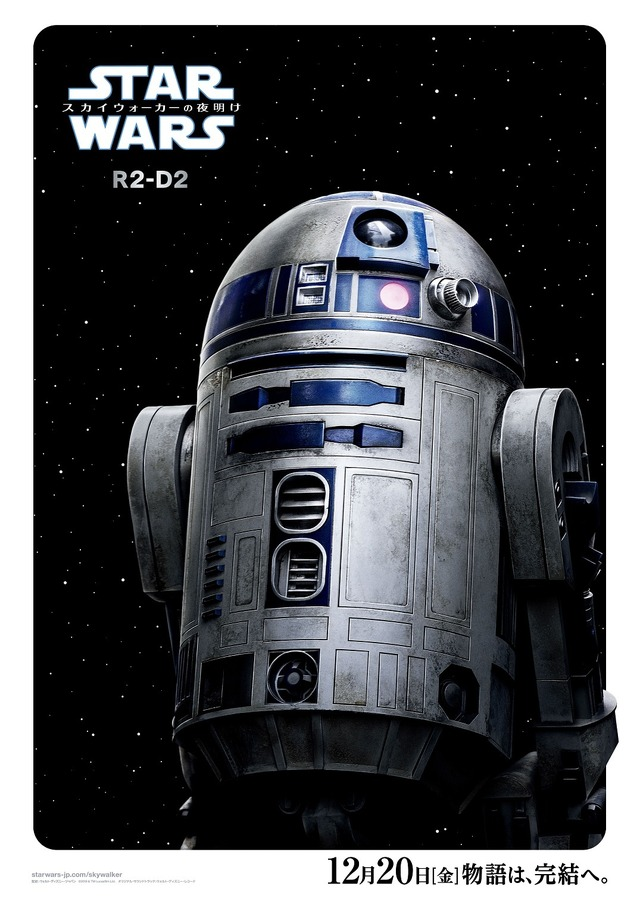 『スター・ウォーズ/スカイウォーカーの夜明け』キャラクターポスター R2-D2(C)2019 ILM and Lucasfilm Ltd. All Rights Reserved.
