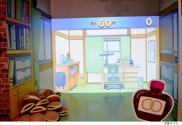 「ドラえもん未来デパート」どら焼きバイバインゲーム(C)藤子プロ