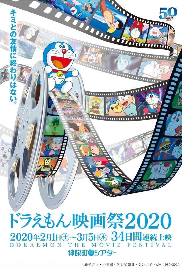 「ドラえもん映画祭2020」(C)藤子プロ・小学館・テレビ朝日・シンエイ・ADK 1980-2020