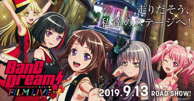 『BanG Dream! FILM LIVE』(C)BanG Dream! Project (C)BanG Dream! FILM LIVE Project