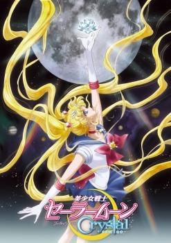 『美少女戦士セーラームーンCrystal』(c)武内直子・PNP・講談社・東映アニメーション