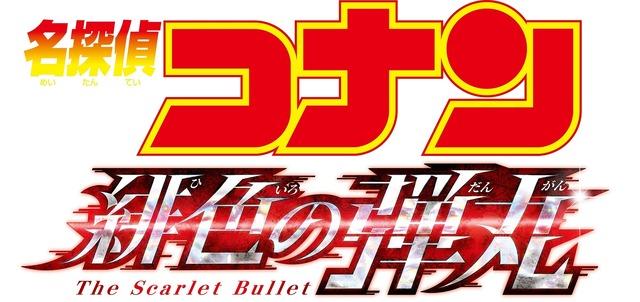劇場版『名探偵コナン 緋色の弾丸』ロゴ(C)2020 青山剛昌/名探偵コナン製作委員会
