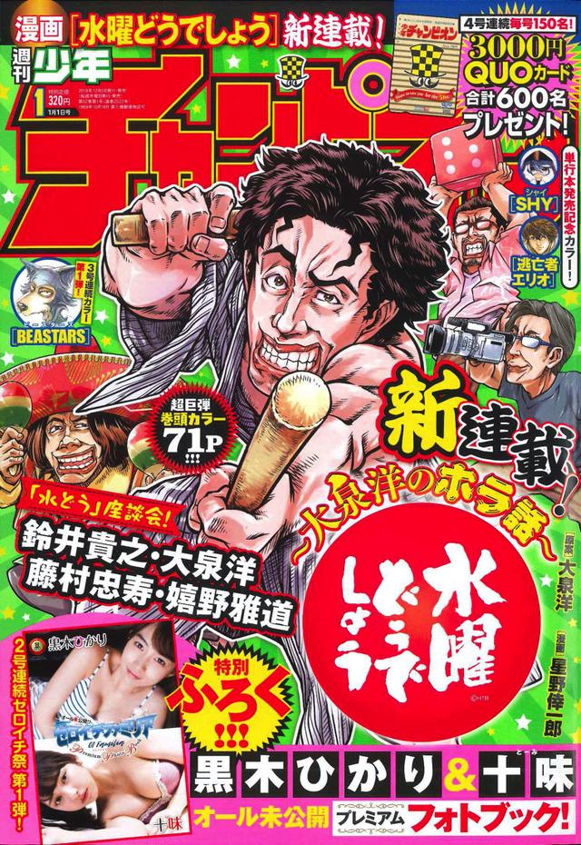 「週刊少年チャンピオン2020年1号」320円(税込)