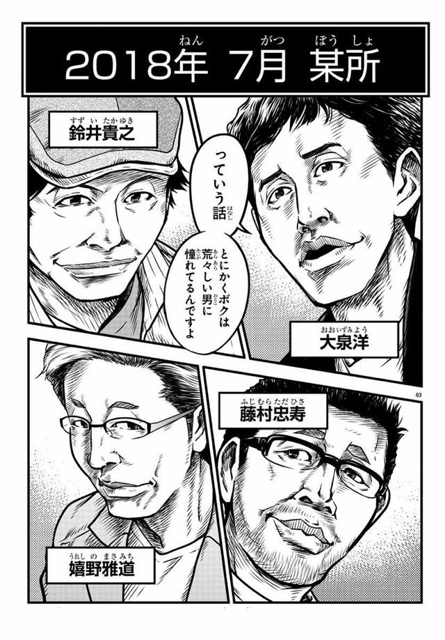 『水曜どうでしょう~大泉洋のホラ話~』スペシャル座談会マンガシーン