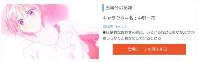 『五等分の花嫁』中野一花(C)春場ねぎ・講談社/「五等分の花嫁」製作委員会