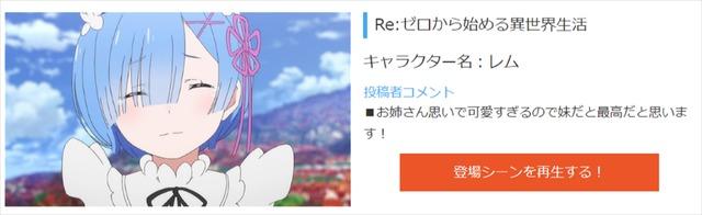『Re:ゼロから始める異世界生活』レム(C)長月達平・株式会社KADOKAWA刊/Re:ゼロから始める異世界生活製作委員会