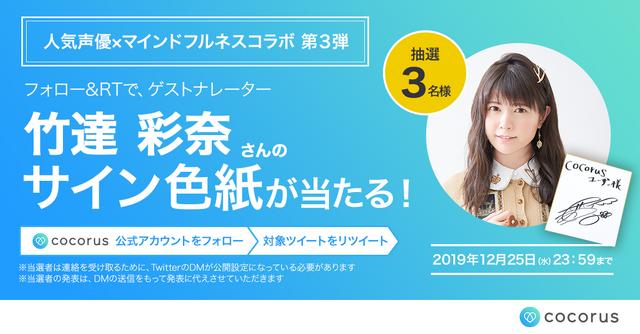 cocorus「人気声優×マインドフルネスコラボ」第3弾 竹達彩奈