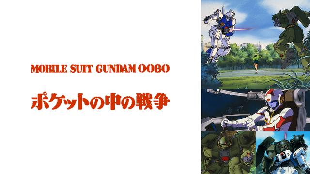 『機動戦士ガンダム 0080 ポケットの中の戦争』