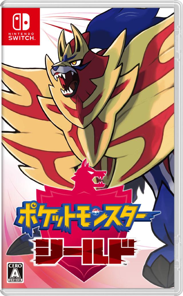 『ポケットモンスター シールド』(C)2019 Pokemon. (C)1995-2019 Nintendo/Creatures Inc./GAME FREAK inc.