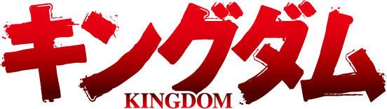 『キングダム』ロゴ(C)原泰久/集英社・キングダム製作委員会