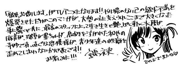 宮島コ先生コメント(C)宮島礼吏・講談社/「彼女、お借りします」製作委員会