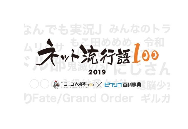 「ネット流行語100」