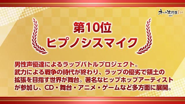 「ネット流行語100」第10位 ヒプノシスマイク