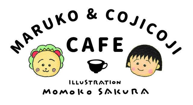 『MARUKO & COJICOJI CAFE』 ロゴ(C)さくらももこ(C)さくらプロダクション