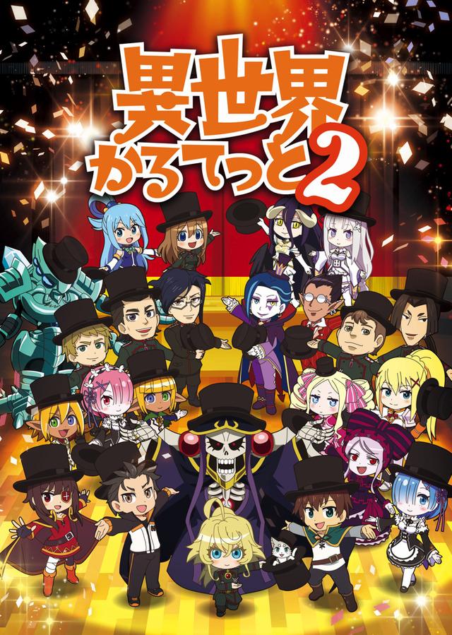 『異世界かるてっと2』2期キービジュアル(C)異世界かるてっと2/KADOKAWA(C)Isekai Quartet2/KADOKAWA