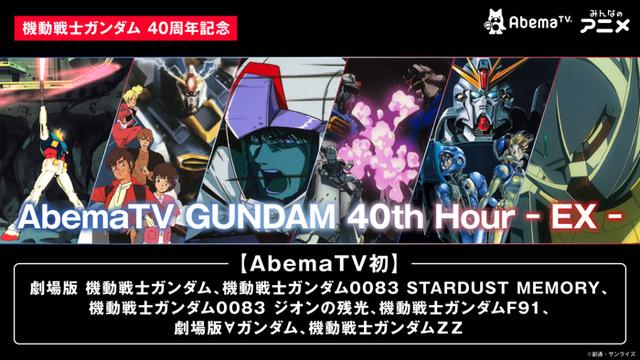 『AbemaTV GUNDAM 40th Hour』ラインナップEX(C)創通・サンライズ