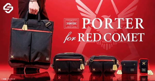 「STRICT-G×PORTER RED COMETコレクション」(C)創通・サンライズ