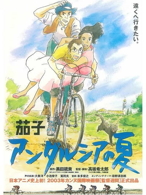 『茄子 アンダルシアの夏』 Blu-ray Disc 4800円+税 販売元:Vap (C)2003「茄子 アンダルシアの夏」製作委員会