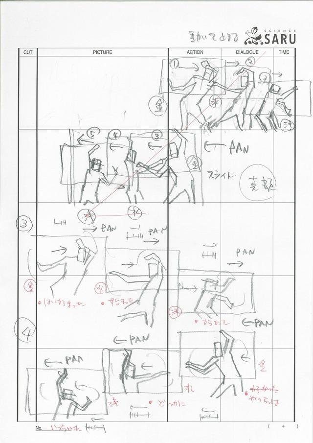 「『映像研には手を出すな!』OPコンテ」(C)2020 大童澄瞳・小学館/「映像研」製作委員会