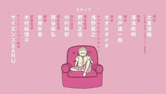 「『映像研には手を出すな!』ED」(C)2020 大童澄瞳・小学館/「映像研」製作委員会