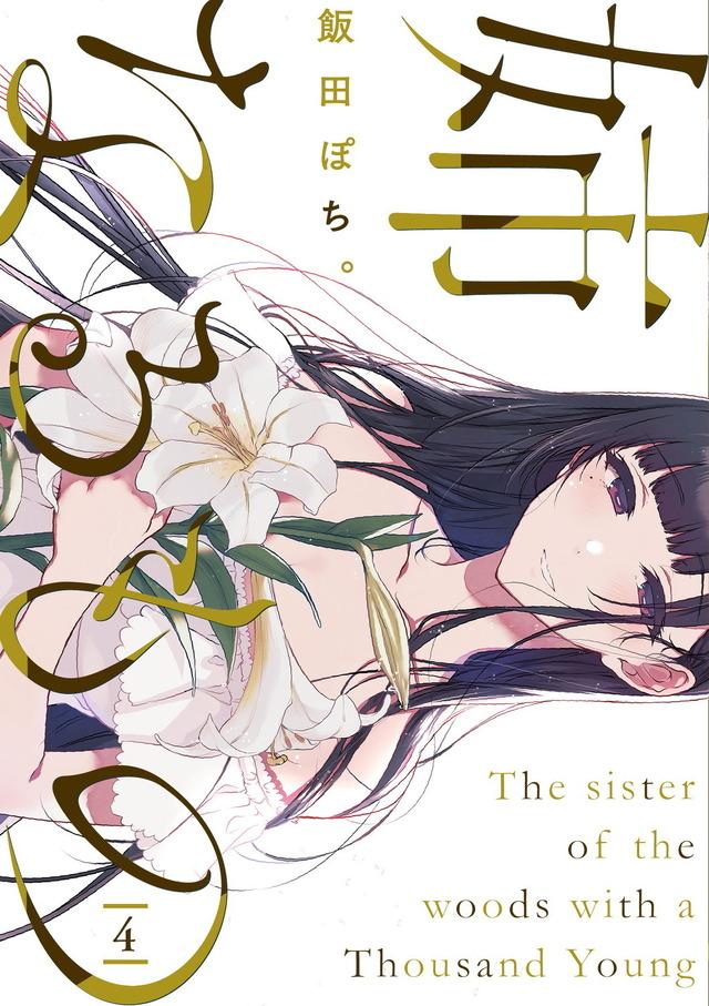 『姉なるもの』第4巻(C)2020 飯田ぽち。 /テケリスタジオ/KADOKAWA/姉なるもの製作委員会