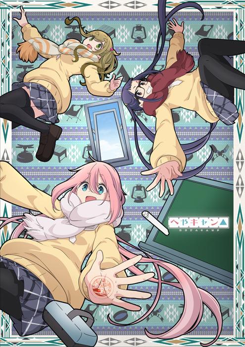 『へやキャン△』キービジュアル(C)あfろ・芳文社/野外活動委員会