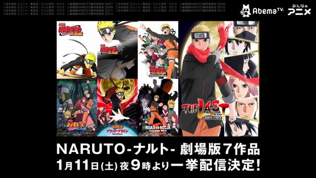 『NARUTO-ナルト-』劇場版シリーズ 4 週連続配信