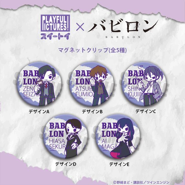 """Babylon Magnet Clip"" Various 680 yen (excluding tax) (C) Madoka Nozaki / Kodansha / Twin Engine"