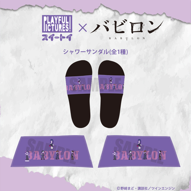 """Babylon shower sandals"" 2,180 yen (excluding tax) (C) Madoka Nozaki / Kodansha / Twin Engine"