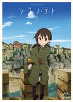 『ソ・ラ・ノ・ヲ・ト』Blu-ray第1巻 7,350円(税込)販売元:アニプレックス(C)Paradores・Aniplex/第1121小隊