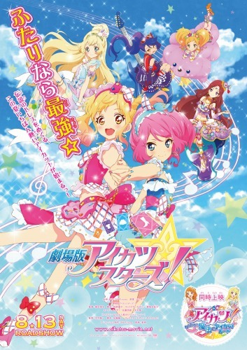 「アイカツスターズ!」(c)2016 BNP/BANDAI, AIKATSU STARS THE MOVIE