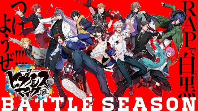 『ヒプノシスマイク -Division Rap Battle- Battle season』メインビジュアル(C)King Record Co., Ltd. All rights reserved