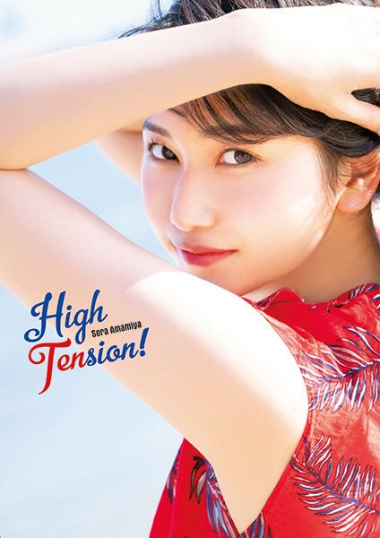 『雨宮天写真集 High Tension!』3,000円(税抜)(C)Shufunotomo Infos Co.,Ltd. 2020