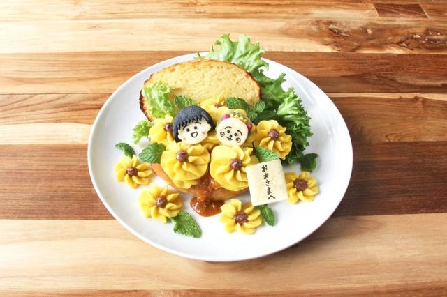 「Summer menu 太陽の国のおうさまの巻」2,000円(税抜)(C)さくらももこ(C)さくらプロダクション