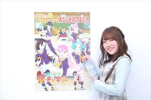 TVアニメ『群れなせ!シートン学園』子守ユカリ役・久野美咲