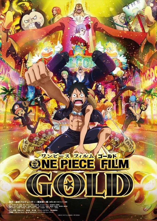 『ONE PIECE FILM GOLD』(C)尾田栄一郎/2016「ワンピース」製作委員会