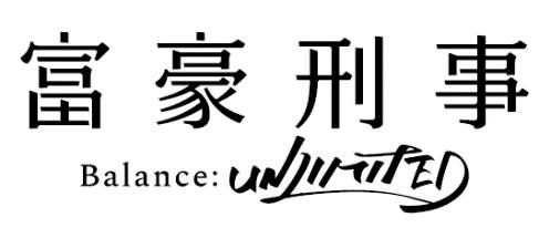 『富豪刑事 Balance:UNLIMITED』ロゴ(C)筒井康隆・新潮社/伊藤智彦・神戸財閥