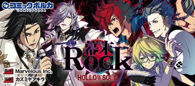 『幕末Rock 虚魂(ホロウソウル)』コミック(C)カズミヤアキラ/一二三書房(C)2019 Marvelous Inc.