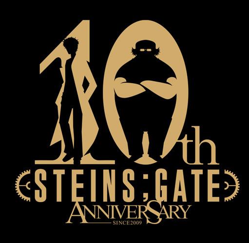 『シュタインズ・ゲート』10周年記念ロゴ