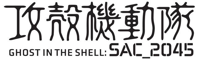 『攻殻機動隊SAC_2045』ロゴ(C)士郎正宗・Production I.G/講談社・攻殻機動隊2045製作委員会