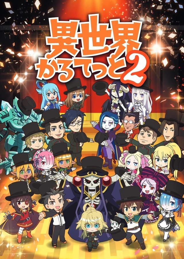 『異世界かるてっと2』キービジュアル(C)異世界かるてっと2/KADOKAWA