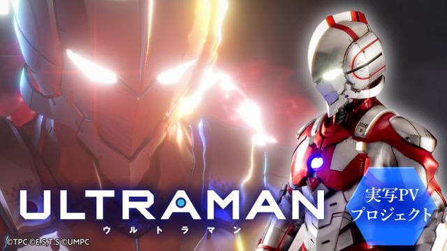 『ULTRAMAN』実写短編 PV Makuakeプロジェクト(C)円谷プロ(C)Eiichi Shimizu,Tomohiro Shimoguchi(C)ULTRAMAN 製作委員会