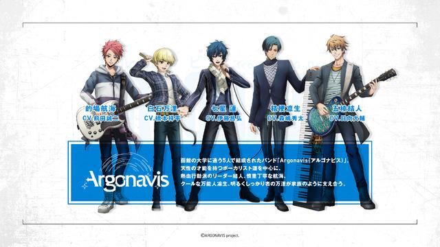 「Argonavis」(C)ARGONAVIS project.(C)DeNA Co., Ltd. All rights reserved.(C)bushiroad All Rights Reserved.