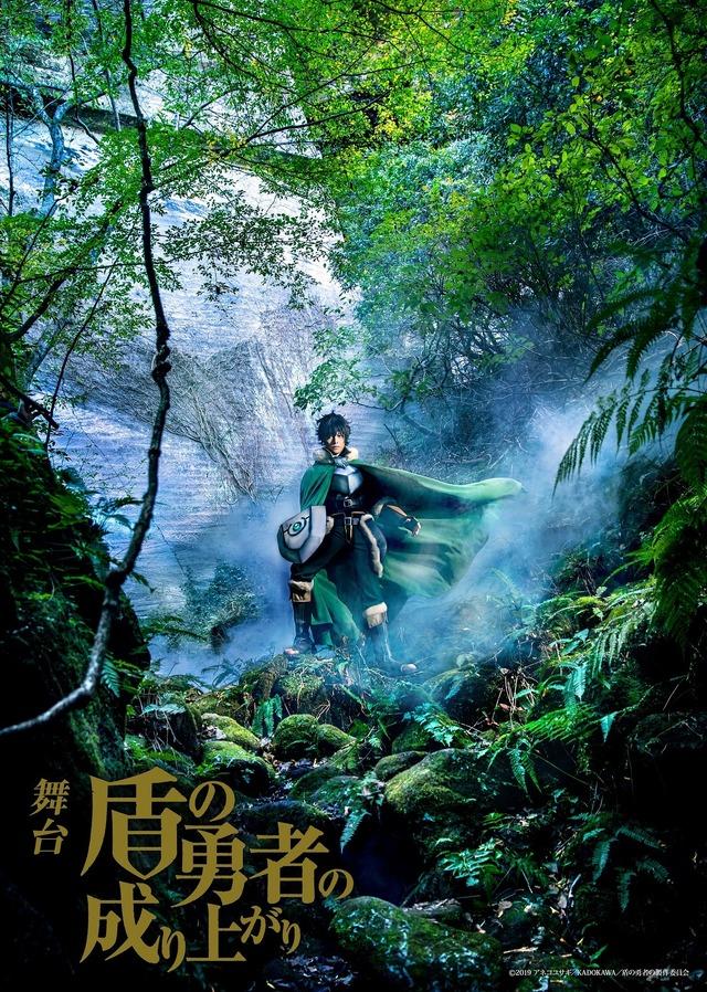 舞台『盾の勇者の成り上がり』(C) 2019 アネコユサギ/KADOKAWA/盾の勇者の製作委員会
