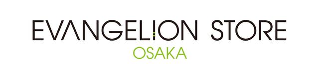 「EVANGELION STORE OSAKA」ロゴ(C)カラー