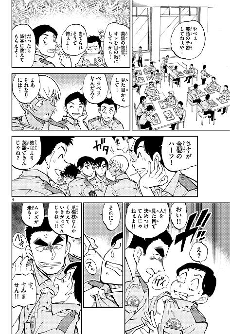 「週刊少年サンデー」(C)青山剛昌・新井隆広/小学館