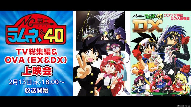 「『NG騎士ラムネ&40』TV総集編&OVA(EX&DX)上映会」(C)葦プロダクション