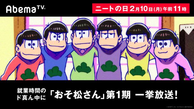 「『ニートの日』記念『おそ松さん』一挙放送」(C)赤塚不二夫/おそ松さん製作委員会
