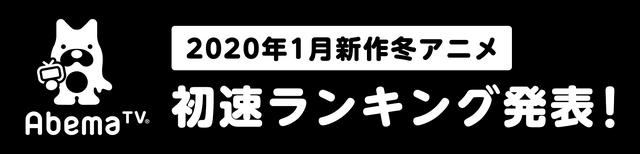 "「AbemaTV」2020年1月クール新作アニメ 第1話""初速""ランキング"