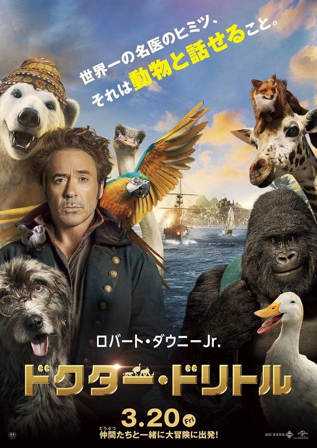 映画『ドクター・ドリトル』本ポスター(C) 2019 Universal Pictures. All Rights Reserved.
